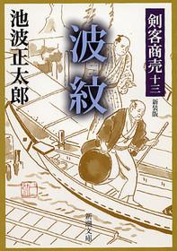 剣客商売 波紋