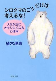 白クマのこと