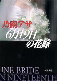6月19日の花嫁