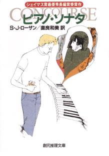 ピアノ・ソナタ