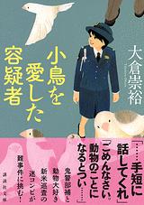 小鳥を愛した容疑者