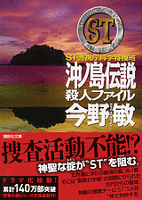ST沖ノ島伝説殺人ファイル