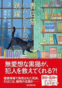 書店猫ハムレット