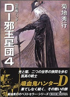 D-邪王星団4