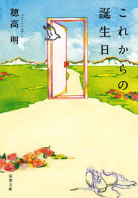 ISBN978-4-575-51659-3.jpg