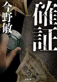 ISBN978-4-575-51796-5.jpg
