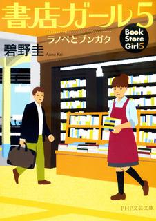 bookstoregirl5.jpg